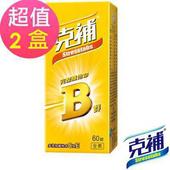 《克補》B群膜衣錠x2盒(60錠/盒)