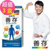 《善存》男性綜合維他命膜衣錠x3盒(120錠/盒) $2200