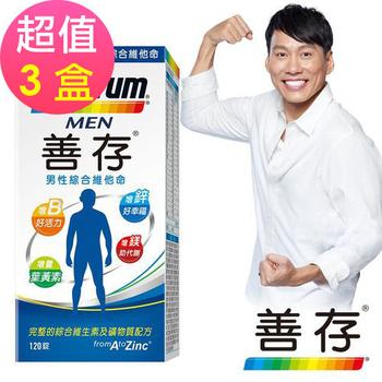 《善存》男性綜合維他命膜衣錠x3盒(120錠/盒)