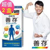 《善存》男性綜合維他命膜衣錠x2盒(120錠/盒)