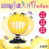 超萌好運大牙仔 台座香氛 座式香水 搖頭娃娃 療癒造型(700)