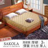 《ihouse》薩科拉 硬式高碳鋼連結式彈簧床墊-單人3x6.2尺