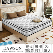 《ihouse》道森 科技乳膠三線硬式護邊獨立筒床墊-單人3x6.2尺