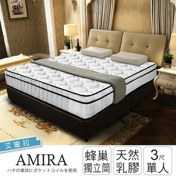 《ihouse》艾蜜拉 天然乳膠透氣蜂巢三線獨立筒床墊-單人3x6.2尺