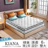 《ihouse》奇雅娜 護邊平三線蜂巢獨立筒床墊-雙大6x6.2尺