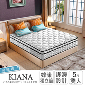 《ihouse》奇雅娜 護邊平三線蜂巢獨立筒床墊-雙人5x6.2尺
