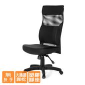 《GXG》高背電腦椅 (無扶手/大腰枕) TW-159 EANH(請備註顏色)