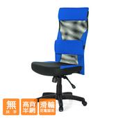 《GXG》高背電腦椅 (無扶手) TW-159 ENH(請備註顏色)
