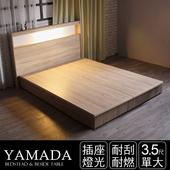 《ihouse》山田 日式插座燈光房間二件組(床頭+床底)-單大3.5尺(胡桃色)