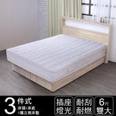《ihouse》山田 日式插座燈光房間三件組(獨立筒床墊+床頭+床底)-雙大6尺(梧桐色)