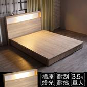 《ihouse》山田 日式插座燈光床頭-單大3.5尺(梧桐色)