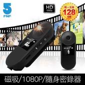 《ifive》磁吸1080P高畫質隨身錄影音器(if-CM580k)(黑色)