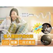 《揪揪購》LED閱讀二段式燈光懶人護眼手機支架