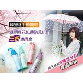 《揪揪購》韓妞迷手動開收透明櫻花包邊防風抗雨三折晴雨傘(藍色)