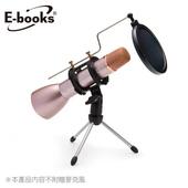 《E-books》N37 專業防噴網麥克風通用支架(黑)