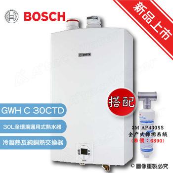 《德國博世 BOSCH》30L全環境通用式熱水器搭配3M AP430SS 全戶式抑垢系統/淨水器/過濾器★享到府標準安裝服務(GWH C 30CTD)