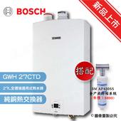 《德國博世 BOSCH》熱水器27L全環境通用式熱水器搭配3M AP430SS 全戶式抑垢系統/淨水器/過濾器★享到府標準安裝服務(GWH 27CTD)