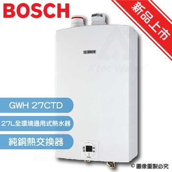 《德國博世 BOSCH》熱水器27L全環境通用式熱水器★享到府標準安裝服務(GWH 27CTD)
