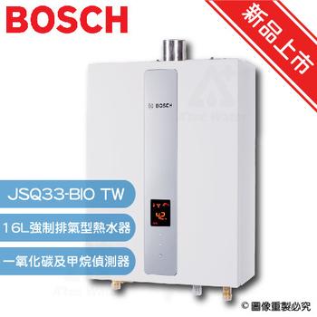 《德國博世 BOSCH》16L強制排氣型熱水器★享到府標準安裝服務(JSQ33-BIO TW)