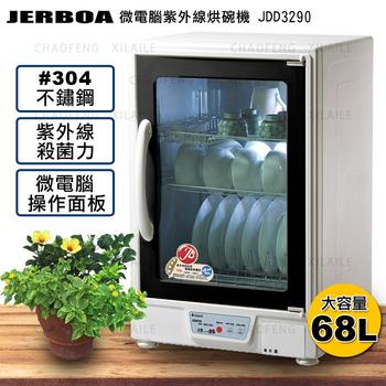 捷寶 微電腦紫外線烘碗機 JDD3290