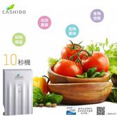 《Cashido華仕德》標準型10秒農藥清洗抗菌機 OH6800_XW2