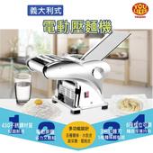 義大利式電動製麵機