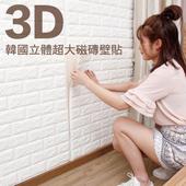 3D立體加大加厚防潮防水防霉隔音防撞壁泡棉磚壁貼