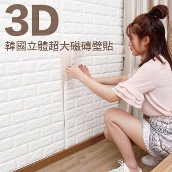 《TBU》3D立體加大加厚防潮防水防霉隔音防撞壁泡棉磚壁貼(五入裝)