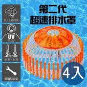 《普德Buder》超速排水罩 第二代 新型專利(直接覆蓋免施工 PC抗UV材質) (4入組)