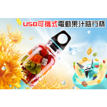 揪揪購 USB充電可攜式電動果汁隨行杯(粉色)