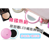 《揪揪購》韓國熱銷USB充電 甜甜圈LED補妝神鏡組(藍色)
