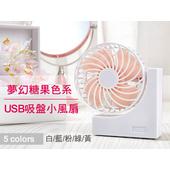 《揪揪購》USB夢幻糖果色系吸盤小風扇(綠色)
