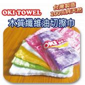 木質纖維抹布(台灣製造)-20入裝