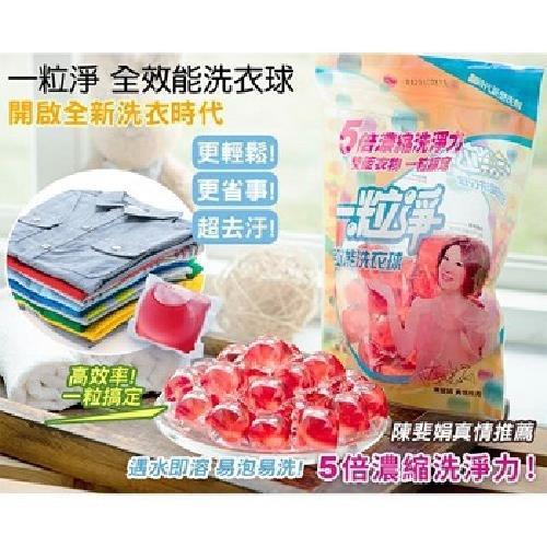 《陳斐娟代言》一粒淨洗衣膠囊(25顆/袋 375G)