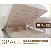 《日本直人木業》簡單生活-專利透氣安全掀床(6尺雙人加大)