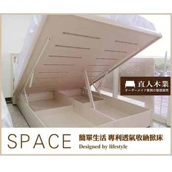 《日本直人木業》簡單生活-專利透氣安全掀床(5尺標準雙人)