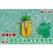 《揪揪購》自拍直播必備 鳳梨 / 仙人掌造型 游泳圈 大型漂浮墊-2款任選(鳳梨造型)