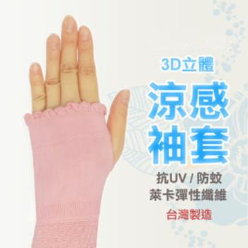 防蚊抗UV涼感袖套(6雙)