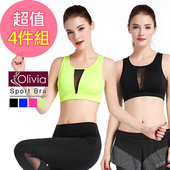 《Olivia》無鋼圈性感美背拼紗 運動內衣(四件組)(四色各一-S)