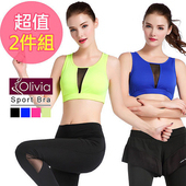 《Olivia》無鋼圈性感美背拼紗 運動內衣(兩件組)(藍色+綠色-S)