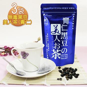 ★結帳現折★那魯灣 無毒黑豆美人茶 (含運價/10gX10小包/袋)(3袋(青仁口味))