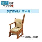 《日華 海夫》木製馬桶 木製移動廁所 扶手可掀式 附移動腳輪 日本製(T0662)(標準型-扶手可換長短)