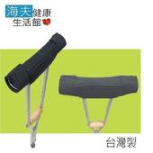 《感恩使者x海夫》刷毛舒適墊 腋下枴用(4個入) 台灣製