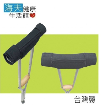 《日華 海夫》刷毛舒適墊 腋下枴用(4個入) 台灣製