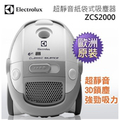 《Electrolux伊萊克斯》除螨心選擇 極靜音紙袋式吸塵器 (ZCS2000)+塵螨吸頭