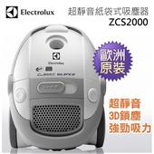 《Electrolux伊萊克斯》極靜音紙袋式吸塵器 (ZCS2000)