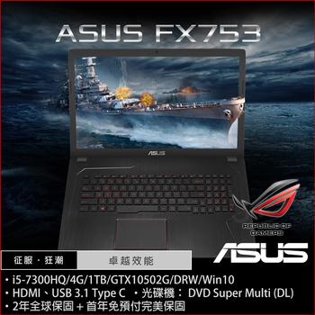ASUS ASUS 17.3吋 ROG FX753VD-0142B7300HQ (i5-7300HQ/FHD/4G/GTX1050獨顯2G(FX753VD-0142B7300HQ)