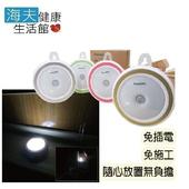 《感恩使者 海夫》LED 感應燈 免插電 免施工 可隨意放置 顏色精美(蜜桃粉)