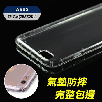 《YANG YI揚邑》ASUS ZenFone Go (ZB552KL) 5.5吋 氣囊式防撞耐磨不黏機清透空壓殼(單一規格)