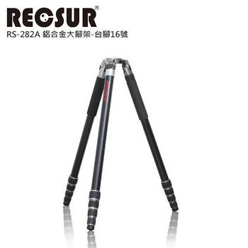《RECSUR 銳攝》RECSUR 銳攝台腳16號RS-282A 鋁合金大腳架(282cm高)